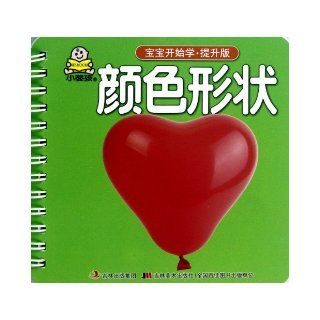 Color shape   baby begins to learn   upgrade edition (Chinese Edition) Liu Xiao Ge 9787538668193 Books
