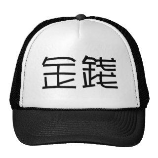 Chinese Symbol for money Trucker Hats