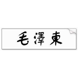 Chinese Name of Mao Zedong (Tse tung) Bumper Stickers